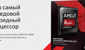 Какой AMD процессор лучше?