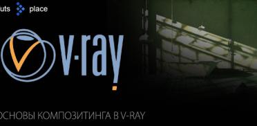 Основы композитинга в V-ray