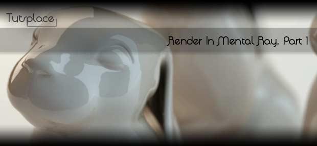 Рендер с помощью Mental Ray — Часть 1