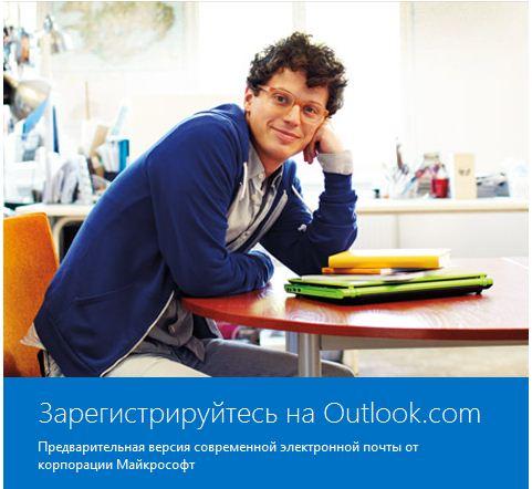 Outlook.com в бета-версии