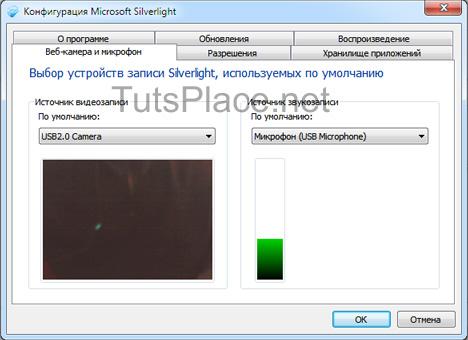 Microsoft Silverlight проверка веб-камеры