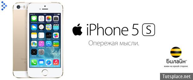 Билайн будет продавать iPhone на территории России
