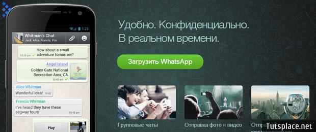 Мессенджером WhatsApp пользуется 400 млн. активных пользователей