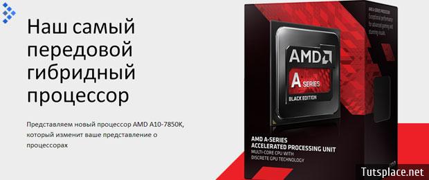 Процессор AMD