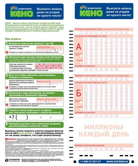 Билет КЕНО