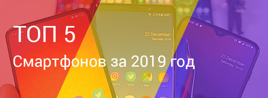 Смартфоны 2019 году