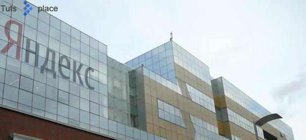 Яндекс будет платить за найденные уязвимости