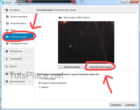 Skype настройки видео