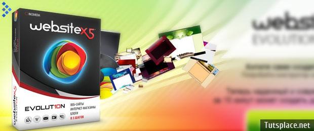 WebSite X5 – редактор сайтов