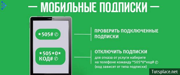 Как отключить все платные услуги на Мегафон