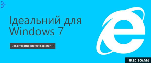Internet Explorer 11 увеличивает свою долю на рынке