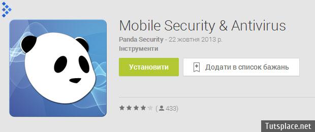 Бесплатный антивирус для Android-гаджетов - Panda Mobile Security