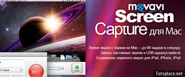 Movavi Screen Capture для Mac