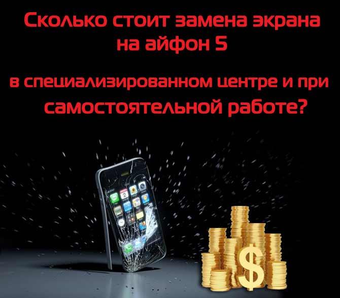 замена экрана на айфон 5