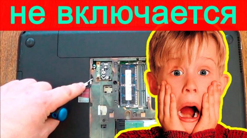 С какими проблемами могут столкнутся владельцы ноутбуков